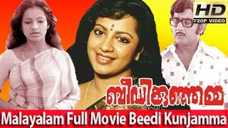 download lagu Malayalam Full Movie - Beedi Kunjamma - Full Length gratis