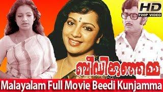 Malayalam Full Movie - Beedi Kunjamma - Full Length Malayalam Movie [HD]