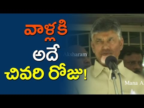 CM Chandrababu Naidu Press Meet after visiting Dachepalli Minor Girl Incident | AP | Mana Aksharam
