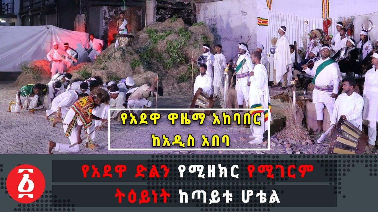 Remembering Victory of Adwa Show in Taitu Hotel - የአደዋ ድልን የሚዘክር የሚገርም ትዕይነት ከጣይቱ ሆቴል