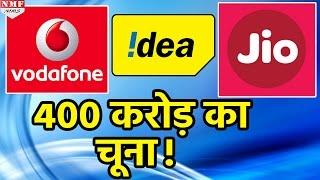 Reliance Jio का आरोप, Vodafone, Airtel और Idea ने सरकार को लगाया ₹400 करोड़ का चूना