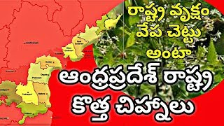 Andhra pradesh new lanched State Symbols Andhra Rastra Chihnalu