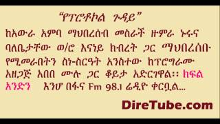 Fana 98.1 -  Ethiopia's Awramba Community Leader Zumra Nuru And His Wife Enaney - Part 1