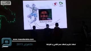 مصر العربية | لحظات تكريم اتصالات مصر لللاعبي يد الفراعنة