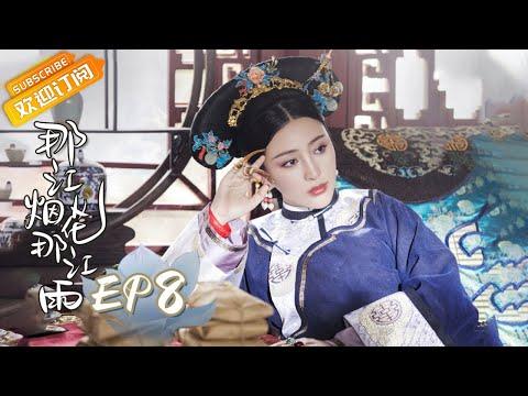 陸劇-那江煙花那江雨-EP 08