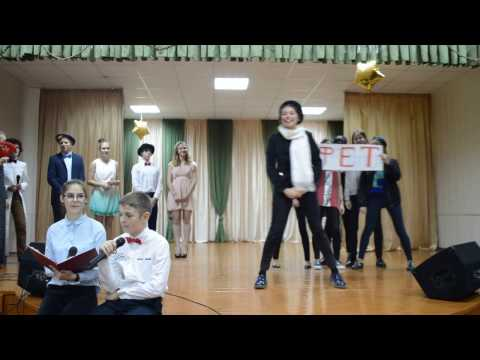 СЦЕНКА Экзамен по русской литературе (День учителя 2016) СШ№14 г. Брест