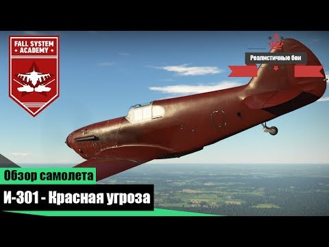 И-301 - Акционный и редкий самолет в War Thunder