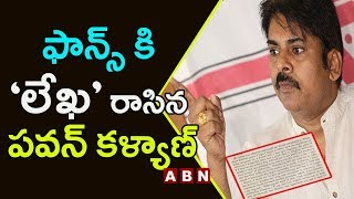 Pawan Kalyan Urges Fans To Stop Reacting On Kathi Mahesh Controversy, Releases Press Note | ABN
