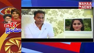OU Students Demands Nagarjuna At His Residence To Ban  BIGG BOSS  3 | MAHAA NEWS
