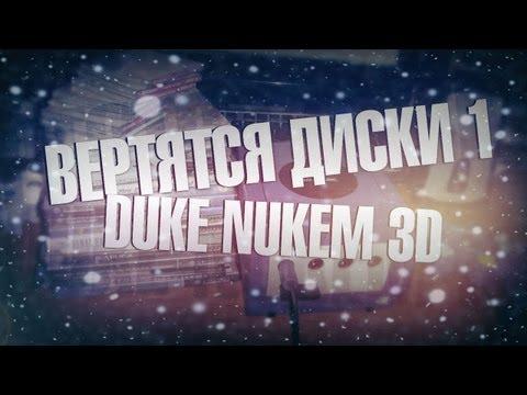 Вертятся диски (1 выпуск) с Мэддисоном. Duke3d