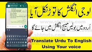 Translate Urdu to English with your voice | Best 2018 Urdu Keyboard
