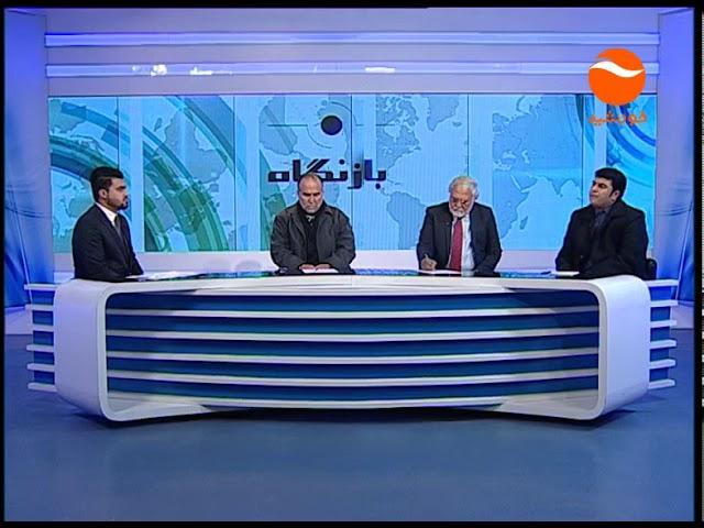 BAZ NEGAH   EP 1217 24 01 2018 بازنگاه ـ مقامات طالبان در مورد ختم جنگ در افغانستان با پاکستان گفتگو
