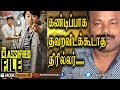 The Classified File 2015 South Korean Movie Review In Tamil By Jackie Sekar