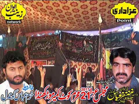 Zakir shabeer hussain tradewali Majlis 21 Moharram 2017 Bani Zakir Khuram Abbas Gondal