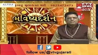 Bhavishya Darshan | 24 Jun '19 | Vtv Gujarati