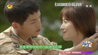 [ENG SUB] Song Joong Ki @ Happy Camp [3/4] 160521