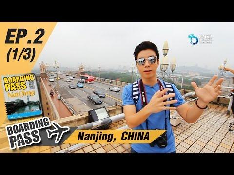 Boarding Pass: Nanjing, CHINA Ep.2/1