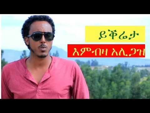Ebeza Aligaze -Yekrata [NEW! Ethiopian Music Video 2017] Official Video