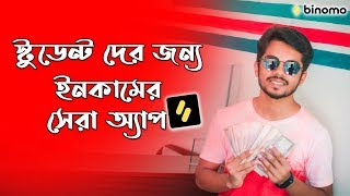 Earn Money Online Easy At Home Binomo App Bangla Tutorial | Make Money Online Trading App Binomo