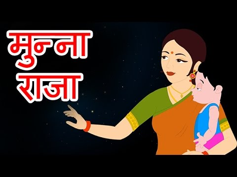 Munne Raja - Hindi Poems For Nursery video