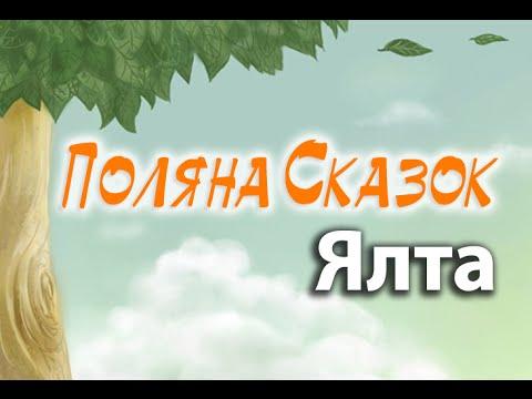 Поляна Сказок Ялта
