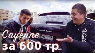 Porsche Cayenne за 600 тр для Гордея.