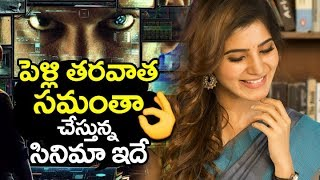 Actress Samantha new Movie after MARRIAGE | Vishal | Abhimanyudu | Filmylooks