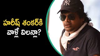 Harish Shankar Ignores Audience Comments And Youtube Reviews Confortably | Latest Telugu Movie News