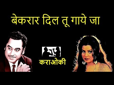 bekarar dil tu gaye ja karaoke full song with scrolling lyrics हिंदी