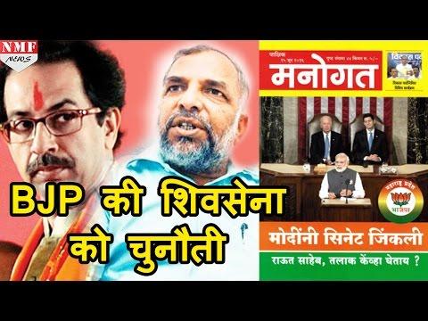 BJP की Magazine Manogat में Shivsena पर वार,लिखा कब ले रहे हैं तलाक ?