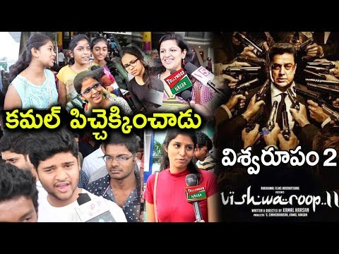 Vishwaroopam 2 Review (?/5) | Kamal Hasan Vishwaroopam 2 Telugu Movie Review | Tollywood Nagar