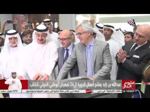 عبدالله بن زايد يفتتح أعمال امعرض أبوظبي الدولي للكتاب
