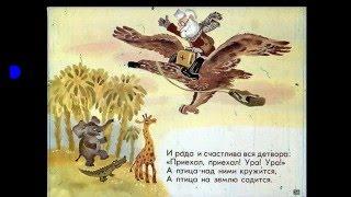 Доктор Айболит, детская сказка. Корней Чуковский, читает автор.