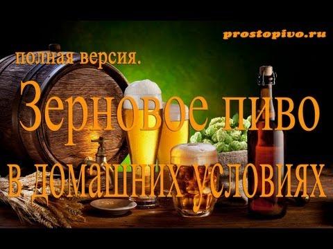 Варим настоящее зерновое пиво дома (full).