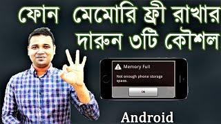 Phone মেমোরি ফ্রী রাখার দারুন ৩টি কৌশল How to Keep Your Android Storage Free