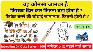 Interesting Gk quiz series - 106 , मजेदार सवाल हिंदी में , iq question , iq सवाल by jobs point