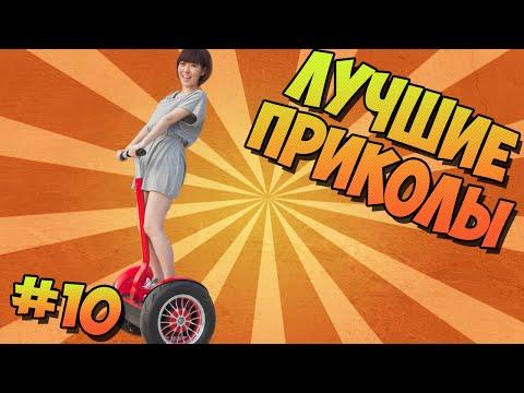 ЛУЧШИЕ ПРИКОЛЫ #10 ФЭЙЛЫ НА ЭЛЕКТРОСКУТЕРЕ