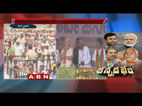 Karnataka Election 2018 | PM Modi Addresses Public Meeting at Vijayapura | ABN Telugu