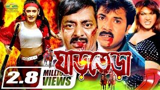 Bangla HD Movie 2018   Ghar Tera    ft  Dipjol, Alexander Bow, Munmun , Kazi Hayat , Nasrin