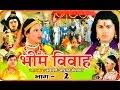 भीम विवाह खंड 2    भीम विवाह भाग 2    स्वामी अधर चैतन्य    हिंदी किस्सा कहानी संगीत कहानी