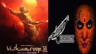 Vishwaroopam - When Vishwaroopam 2 Movie will Be Release  | Uttama Villain | Drishyam Tamil | Kamal Hassan Hot News