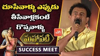 Tollywood Dialogue Writer Sai Madhav Burra Speech about Mahanati Movie SuccessMeet