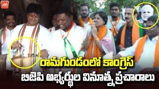 MLA Candidates Different Election Campaign in Ramagundam | Congress vs Bjp | Telangana