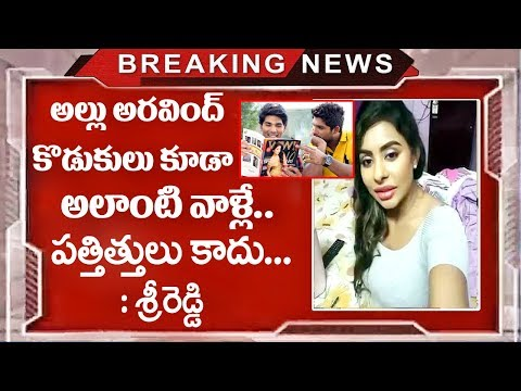 Sri Reddy Targets Allu Arjun Family | Sri Reddy Sensational Comments On Allu Bobby | Top TeluguMedia
