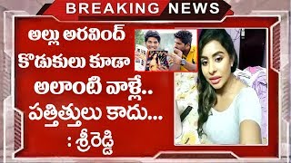Sri Reddy Targets Allu Arjun Family | Sri Reddy Sensational Comments On Allu Bobby | Top TeluguMedia