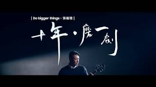 SAMSUNG GALAXY NOTE 8 - Do bigger things X 張繼聰