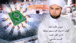Download المنشد محمد مكي انشودة عروس طابت 3Gp Mp4