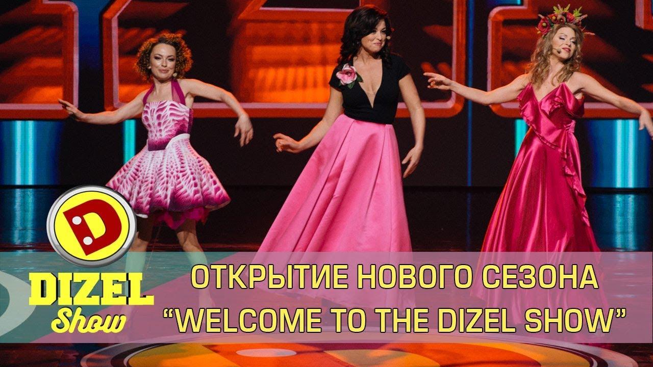"""Открытие нового сезона """"Welcome to The Dizel Show""""   Дизель cтудио, моменты"""