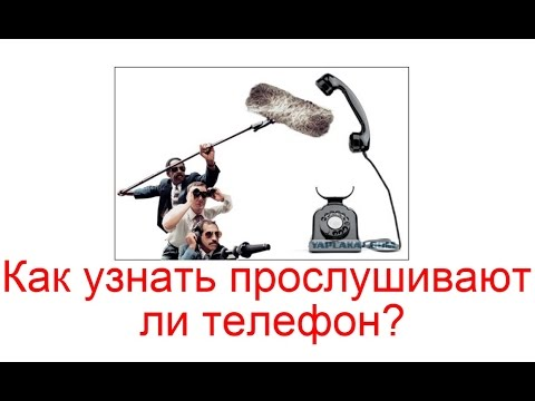 Как узнать прослушивают ли телефон?