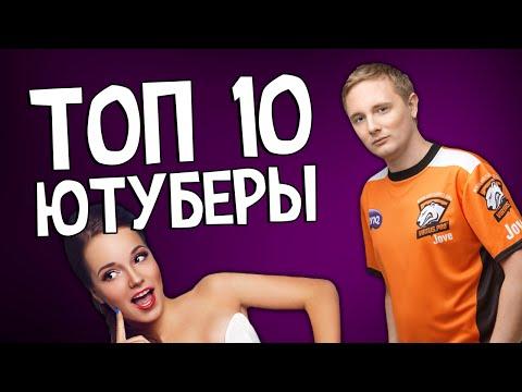 ТОП 10 русскоязычных ютуберов